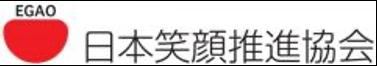 【日本笑顔推進協会】
